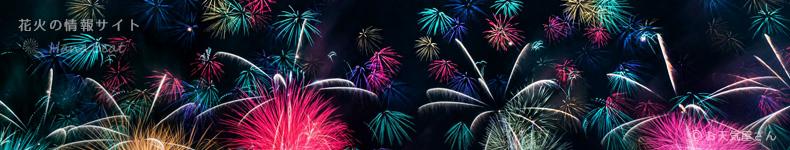 花火大会の情報サイト Hanabeat