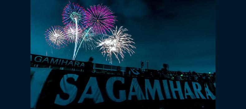 超SAGAMIHARA ENERGY FIREWORKS 花火師 発数 観覧